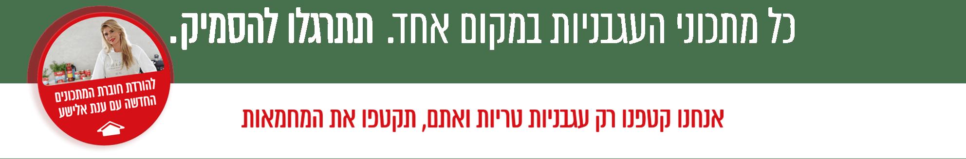 ענת אלישע